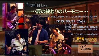 promiss-live-at-T'amo.jpg