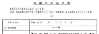 労働条件通知書.JPG